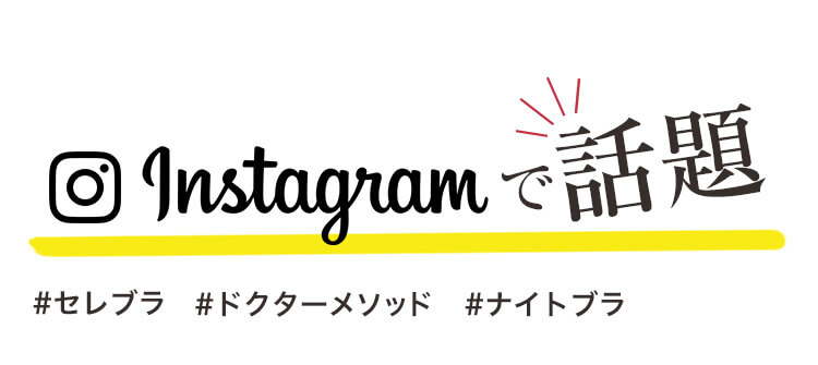 Instagramで話題
